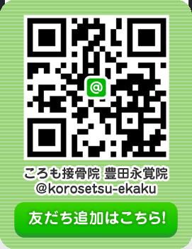 ころも接骨院 豊田永覚院QRコード