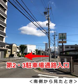 豊田市にあるころも接骨院の駐車場までの道順 第2・3駐車場通路入口南側から見た時