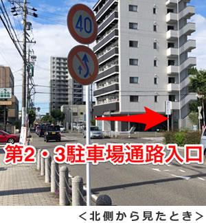 豊田市にあるころも接骨院の駐車場までの道順 第2・3駐車場通路入口北側から見た時