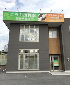 豊田永覚院の外観