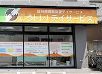 豊田市ころトレ!デイサービス外観