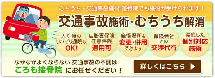 豊田市ころも接骨院で交通事故施術・むちうち解消。詳しくはクリック