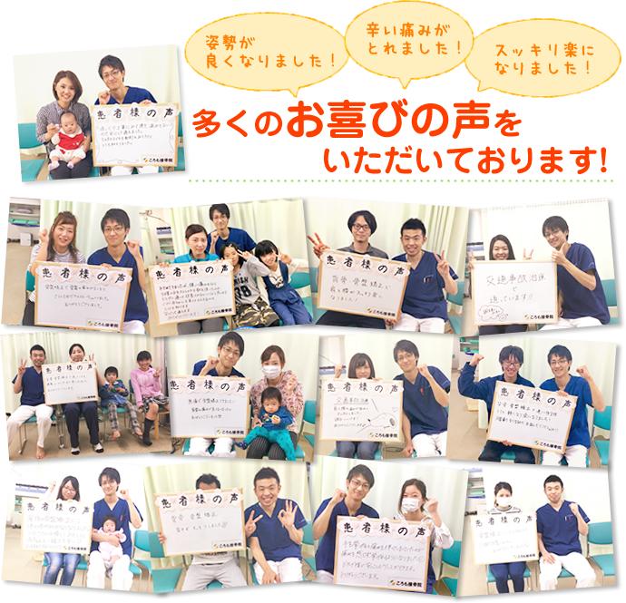 豊田市ころも接骨院では多くのお喜びの声をいただいております!