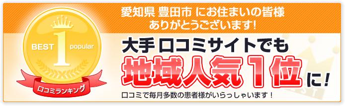 豊田市の皆様ありがとうございます!大手サイトでも地域人気1位に!