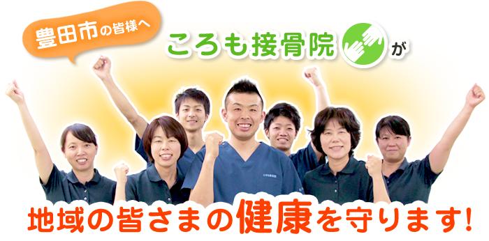 ころも接骨院は地域の皆様の健康を守ります!