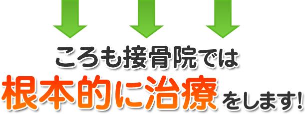 豊田市ころも接骨院では根本的に治療をします!