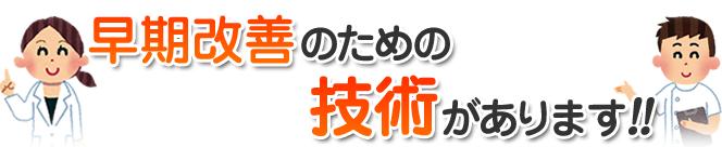 豊田市ころも接骨院には早期改善のための技術があります!!