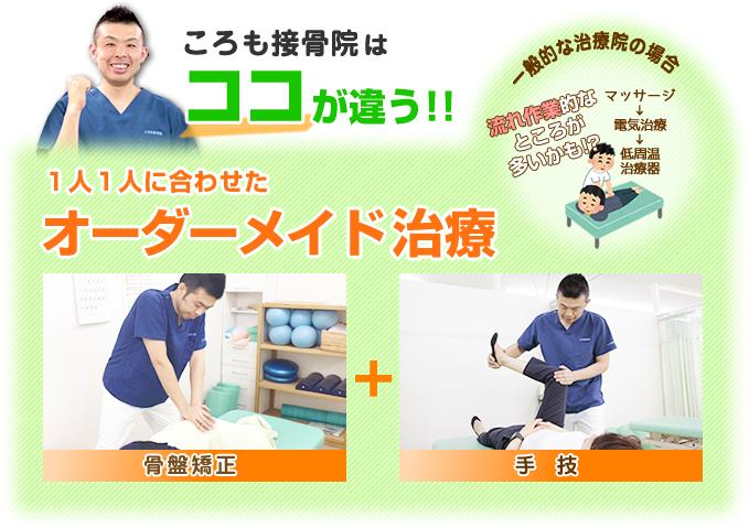 豊田市ころも接骨院はココが違う!!1人1人に合わせたオーダーメイド治療。骨盤矯正+手技