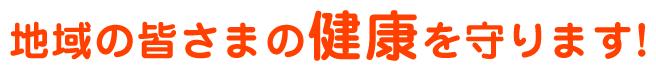 豊田市ころも接骨院は皆様の健康を守ります