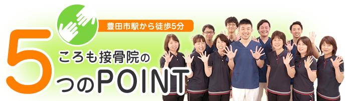 豊田市ころも接骨院の5つのポイント