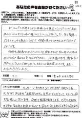 豊田市にお住まいの産後骨盤矯正患者様の声