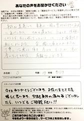 豊田市にお住まいの患者さまの声
