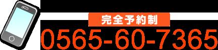 豊田市ころも接骨院電話番号0565-60-7365
