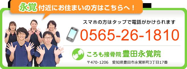 ころも接骨院豊田永覚院電話番号0565-26-1810