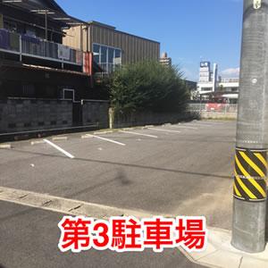 豊田市にあるころも接骨院の駐車場までの道順 第3駐車場
