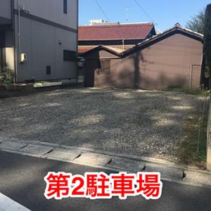 豊田市にあるころも接骨院の駐車場までの道順 第2駐車場