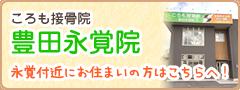 豊田永覚院ページへ