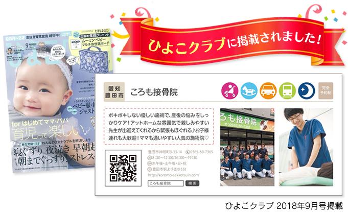 豊田市ころも接骨院がひよこクラブに掲載されました